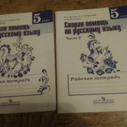 First aid in Russian language 5