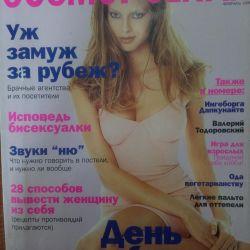 Cosmopolitan 1996
