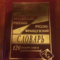 Dictionary of Russian-French