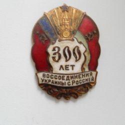 Значок 300 років возз'єднання України з Росією.