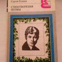 Сергей Есенин,Стихотворения,поэмы,1983