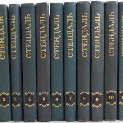 Стендаль - Собрание сочинений в 12 томах.