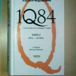 Книга 1Q84 Харуки Мураками