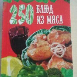 Кулинарные книжки+подарок