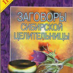Sibirya şifacılarının komploları. Stepanova N.I.