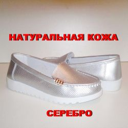 Moccasins Genuine Leather Silver