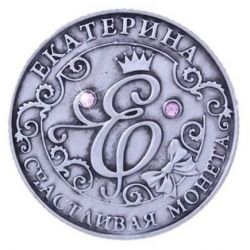 Ekaterina new gift coin
