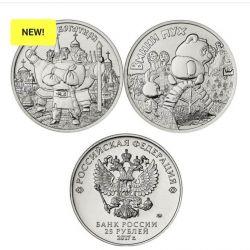 2 монеты винни пух и три богатыря