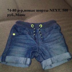Новые шорты Next