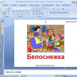 Белоснежка сказка братьев Гримм диафильм