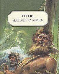 Ήρωες του Αρχαίου Κόσμου