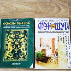 Βιβλία Φενγκ Σούι