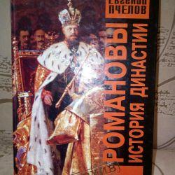 Романовы - история династии.
