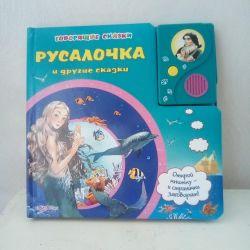 Книга - говорящие сказки