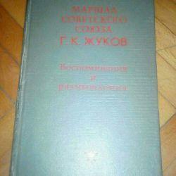 Amintiri și reflecții. GK Jukov