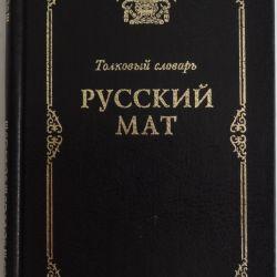 Толковый словарь - Русский мат