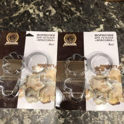 New cookie cookie cutters