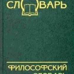 філософський словник. Ярещенко