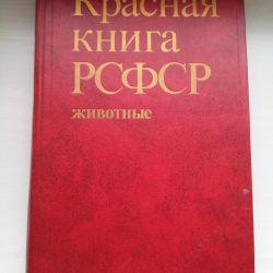 Cartea Roșie a animalelor RSFSR 1983