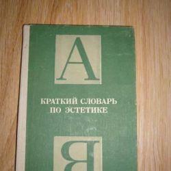Un scurt dicționar de estetică