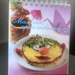 Книга с рецептами для малышей