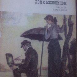 Soft cover book. Classic. School program