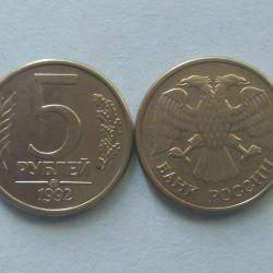 5 rubles 1992 MMD