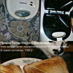 new sandwich toaster