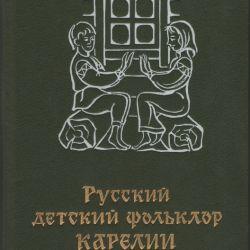 Russian children's folklore of Karelia.