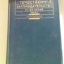 Отечественное законодательство XI-XX веков
