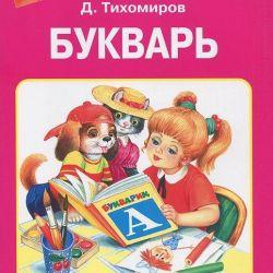 Primer Tikhomirov