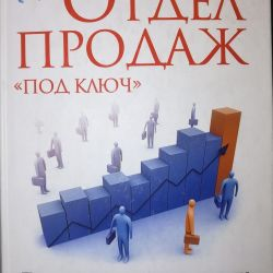 Sotnikova T. Τμήμα Πωλήσεων