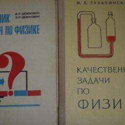 TEXTBOOKS και ext. βιβλιογραφία