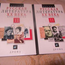 Ρωσική λογοτεχνία του 11ου αιώνα