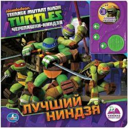 Auto-read book Teenage Mutant Ninja Turtles