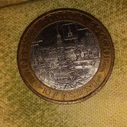 Монета 10 рублей биметал Юрьевец