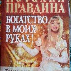 Cărți de Natalia Pravdina