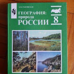 Γεωγραφία 8