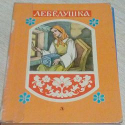 Russian fairy tales Lebedushka