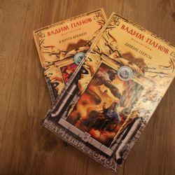 V. Panov: Orașul secret: persanii sălbatici, într-un cerc de timp