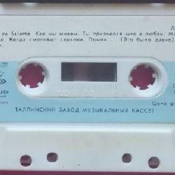 Ηχητική κασέτα USSR Celentano Dalida Melody