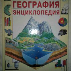 Παιδική Εγκυκλοπαίδεια Γεωγραφία του ΡΟΣΜΑΝ