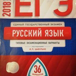 Typical Exam Options Tsybulko