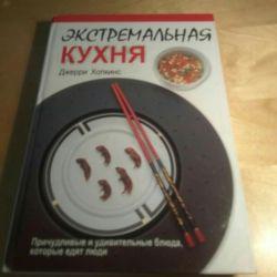 Экстремальная кухня книга