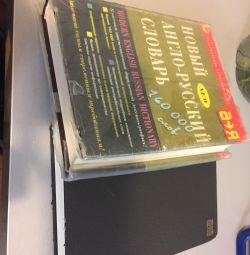 Dictionary English-Russian, Russian-English
