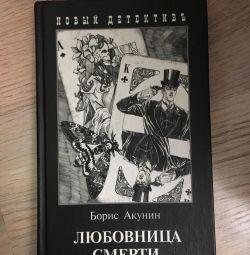 Борис Акунін «Коханка смерті»