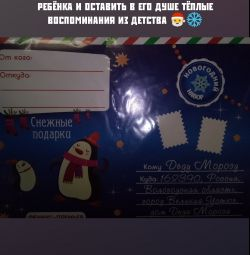 Letter from Santa Claus.