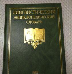 εγκυκλοπαιδικό λεξικό