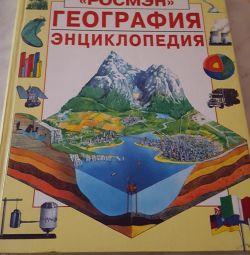 География энциклопедия