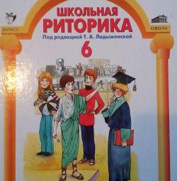 School rhetoric edited by Ladyzhenskaya 6 cl